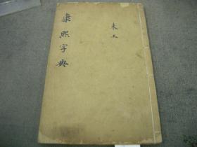 最佳配本之選;清官版大開本--康熙字典--未集上--精確尺寸24.5乘15.7