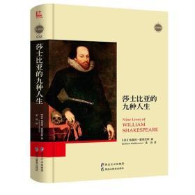 大师馆-莎士比亚的九种人生