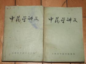 中药学讲义【一套上下册】天津版的少