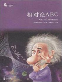 相对论ABC