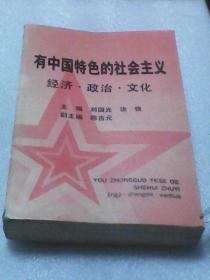 有中国特色的社会主义:经济、政治、文化