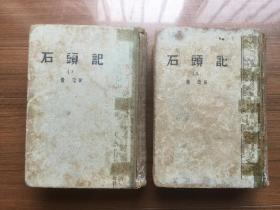 《石头记》(上下册)【商务印书馆1930年4月初版,1957年9月重印一版一印】