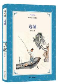 边城(新版华文经典.双语插图本)/译林名著精选