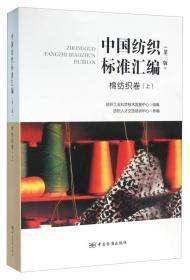 棉紡織卷(上)-中國紡織標準匯編-(第三版)