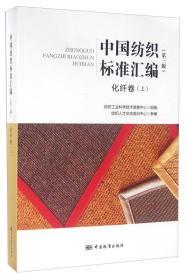 中国纺织标准汇编 化纤卷(上 第三版)