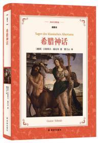 希腊神话(新版名家导读.插图本)/译林名著精选