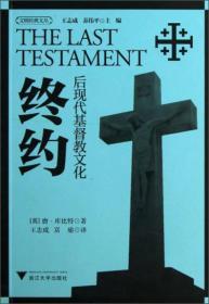 文明经典文丛:终约:后现代基督教文化