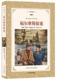 福尔摩斯探案(新版插图本)/译林名著精选