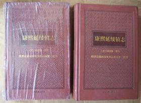 《康熙延绥镇志》精装本 [清] 谭吉璁 纂修