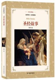 圣经故事(新版名家导读.全译插图本)/译林名著精选