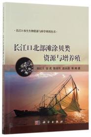 长江口北部滩涂贝类资源与增养殖