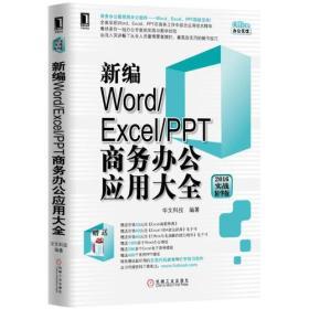 新编Word\Excel\PPT商务办公应用大全(2016实战精华版)/Office办公无忧