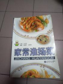 家常淮扬菜【2006年一版二印】b29