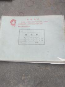 1969年农村现金账本【带毛主席头像..最高指示题词】