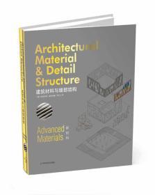 建筑材料与细部结构.新材料