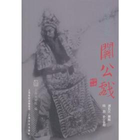 新书--说说京剧关公戏