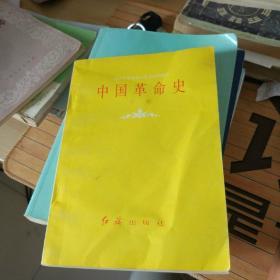 中国革命史 下册    一版一印