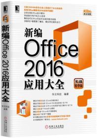 新编Office2016应用大全(实战精华版)/Office办公无忧