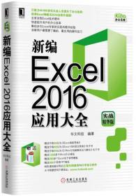 新编Excel2016应用大全(实战精华版)