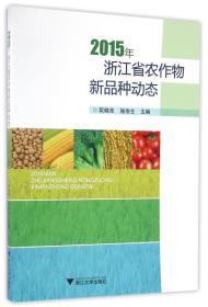 2015年浙江省农作物新品种动态