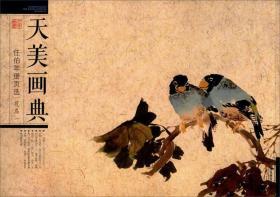 天津人民美术出版社有限公司 天美画典 天美画典任伯年册页选花鸟1