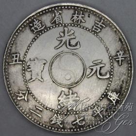 6个免邮 银圆银元工艺品仿品大洋龙洋银币古币 光绪元宝吉林八卦