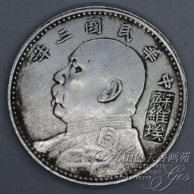 6个免邮 银圆银元工艺品仿品大洋龙洋银币古币钱币民国三年苏维埃