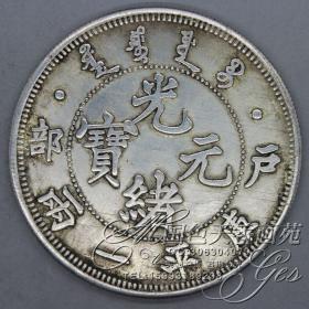 促销中圆古铜币铜钱银圆元银币龙洋工艺品古币光绪元宝户部一两