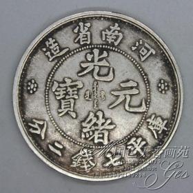 6个免邮 银圆银元工艺品仿品大洋龙洋银币古币 光绪元宝河南造
