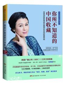 正版新书】你所不知道的中国收藏