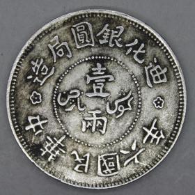 新品铜钱铜板钱币花钱十帝钱五帝钱民国大汉铜币迪化银元局造