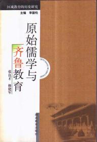 区域教育的历史研究 原始儒学与齐鲁教育