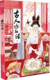 古人这么活2 漫友文化 天津人民出版社 9787201116747