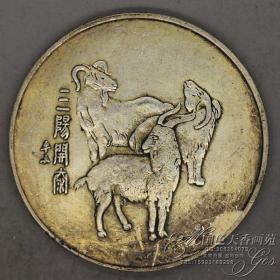 新品硬币银圆银元工艺品仿品大洋龙洋银币古币宣统元宝 三羊开泰