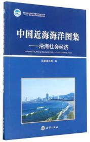 (微残)中国近海海洋图集--沿海社会经济