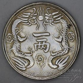 促销中圆古铜币铜钱银圆元银币龙洋工艺品古钱币 丁未双龙一两