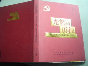 v光辉的历程【云南省纪念中国共产党成立80周年图片集】