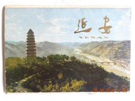 延安明信片(12张全)1975年