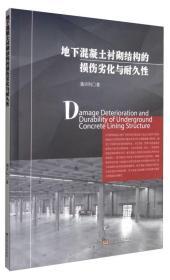 地下混凝土衬砌结构的损伤劣化与耐久性