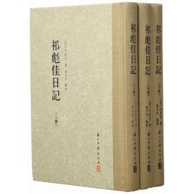 大家文集 祁彪佳日记(繁体竖排)