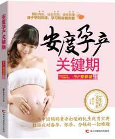 """安度孕产关键期:孕产期保健全程指南(中国准妈妈的""""怀孕圣经"""",心系中国孕妇,详细图解怀孕、分娩、饮食与营养、产后恢复与保养、育儿"""