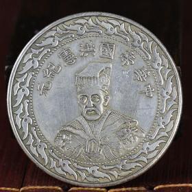 银锭银圆元工艺品仿品大洋龙洋银币古币钱币洪宪元年袁世凯帝王帽
