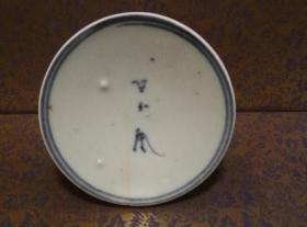 古玩文玩收藏类:明 青花文字纹老瓷片 QH-0004