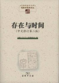 存在与时间:(中文修订第二版)