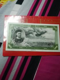 钢板雕刻,大清银行兑换卷佰元,憑卷付银币佰圆全国通用,编号08475