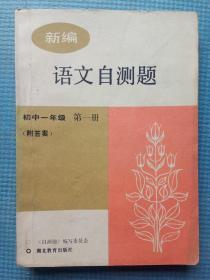 新编语文自测题 初中一年级 第一册