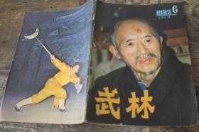 武林1983年第6期