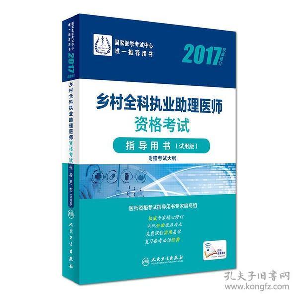 2017乡村全科执业助理医师资格考试指导用书(试用版 附赠考试大纲 配增值)