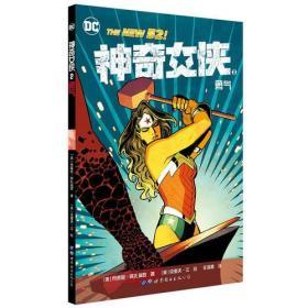 神奇女侠2:勇气