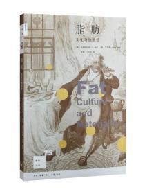 新知文库75:脂肪 文化与物质性